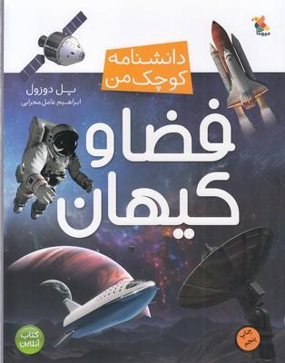 دانشنامه-كوچك-من-فضا-و-كيهان
