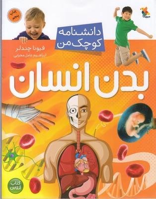 دانشنامه-كوچك-من-بدن-انسان