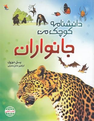 دانشنامه-كوچك-من-جانوران