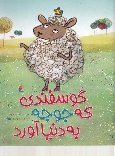 گوسفندي كه جوجه به دنيا آورد(رحلي)مبتكران