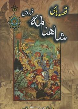 قصه-هاي-شاهنامه-فردوسي-5جلدي