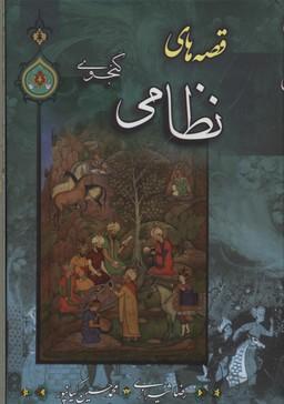 قصه-هاي-نظامي-گنجوي