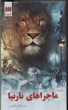 مجموعه-ماجراهاي-نارنيا(7جلدي)