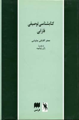 كتابشناسي-توصيفي-فارابي