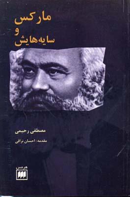 ماركس-و-سايه-هايش
