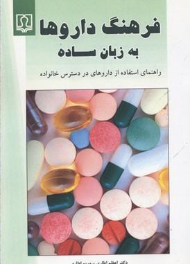 فرهنگ-دارو-ها-به-زبان-ساده