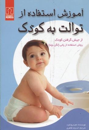 آموزش-استفاده-از-توالت-به-كودك