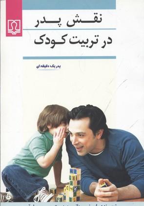 نقش-پدر-در-تربيت-كودك