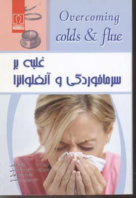 غلبه-بر-سرماخوردگي-و-آنفلوانزا(رقعي)كتابدرماني