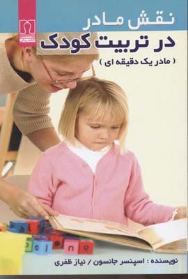 نقش-مادر-در-تربيت-كودك(مادر-يك-دقيقه-اي)
