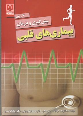 7-روش-پيش-گيري-و-درمان-بيماري-هاي-قلبي
