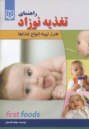 راهنماي-تغذيه-نوزاد