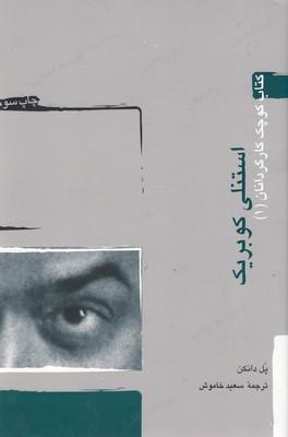 كتاب-كوچك-كارگردانان1-استنلي-كوبريك