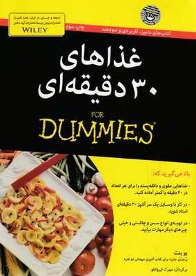 غذاهاي 30 دقيقه اي(وزيري) آوند دانش