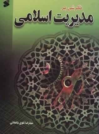 مديريت-اسلامي