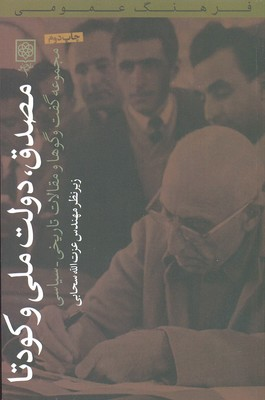 مصدق-دولت-ملي-و-كودتا