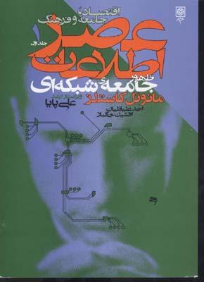 عصر-اطلاعات-اقتصاد-جامعه-و-فرهنگ-پايان-هزاره-(3جلدي)