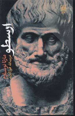 ارسطو-(رقعي)طرح-نو