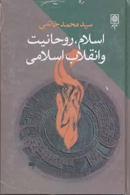 اسلام،-روحانيت-و-انقلاب-اسلامي