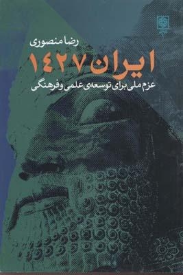 ايران-1427-(رقعي)-طرح-نو