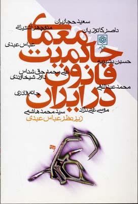 معماي-حاكميت-قانون-در-ايران