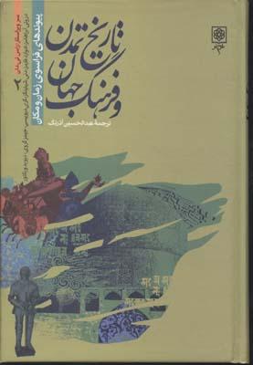 تاريخ-تمدن-و-فرهنگ-جهان-(4جلدي)