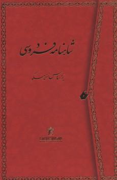 شاهنامه-فردوسيr(قابدار-2جلدي)