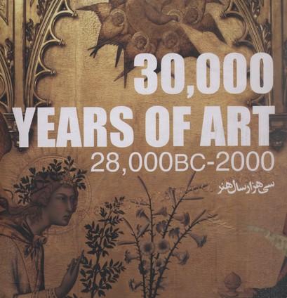30000هزار-سال-هنر