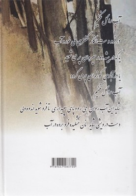 تصویر هشت كتاب سهراي سپهري