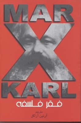 فقر-فلسفه--كارل-ماركس