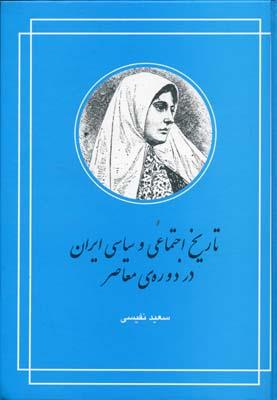 تاريخ-اجتماعي-و-سياسي-ايران-در-دوره-ي-معاصر