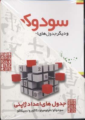 جدول-هاي-اعداد-ژاپني-سودوكو(4جلدي)