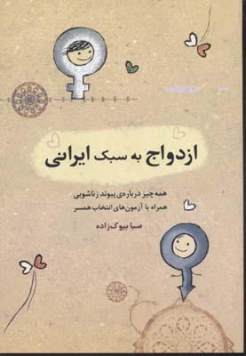 ازدواج-به-سبك-ايراني(رقعي)نشرباد