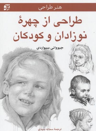 طراحي-از-چهره-نوزادان-و-كودكان