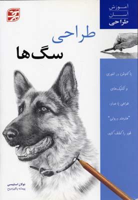 آموزش-آسان-طراحي-سگ-ها