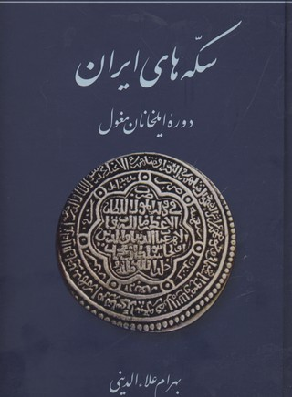سكه-هاي-ايران