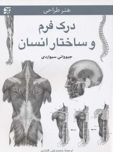 هنر-طراحي(رحلي)درك-فرم-و-ساختار-انسان-برگ-نگار
