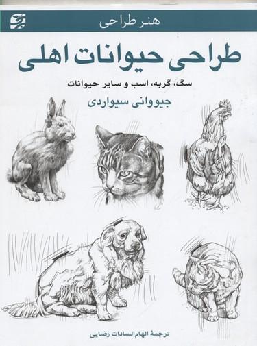 هنر-طراحي(حيوانات-اهلي)