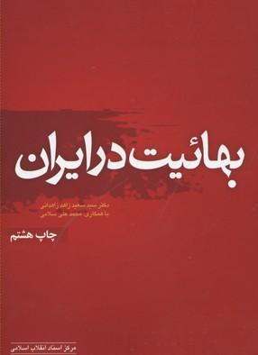 بهائيت-در-ايران
