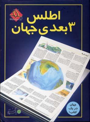 اطلس-3بعدي-جهان