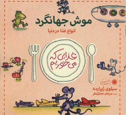 غذايي-كه-مي-خوريم(موش-جهانگرد-انواع-غذا-در-دنيا)