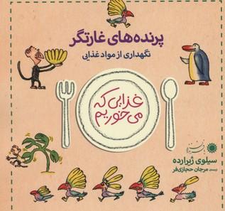 غذايي-كه-مي-خوريم(پرنده-هاي-غارتگر-نگهدار-مواد-غذايي)