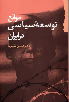 موانع-توسعه-سياسي-در-ايران