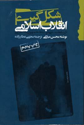 شكل-گيري-انقلاب-اسلامي-(رقعي)گام-نو