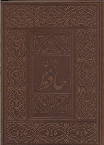 ديوان-حافظ(با-فالنامه)