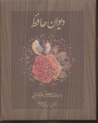 ديوان-حافظ-r(نيم-جيبي-جعبه-دار)صمد