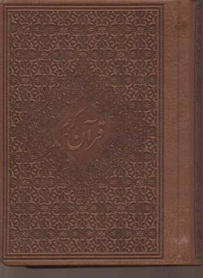قرآنr(نيم-جيبي-كاغذنخودي-چرم)صمد