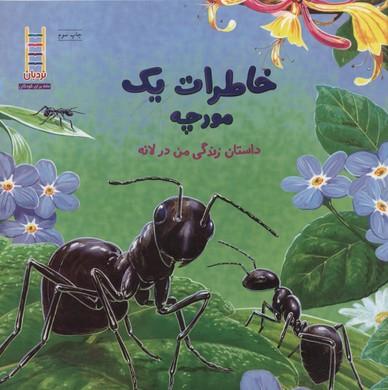 خاطرات-يك-مورچه