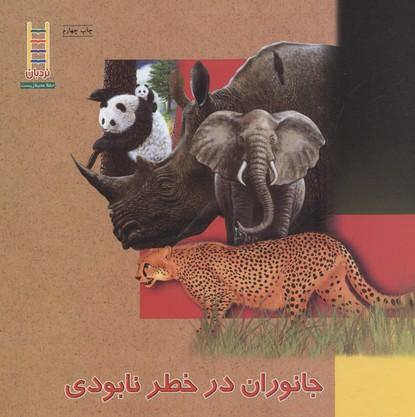 جانوران-در-خطر-نابودي