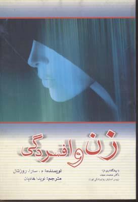 زن-و-افسردگي(رقعي)ويژه-نشر